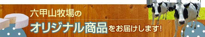 六甲山牧場のオリジナル商品をお届けします!