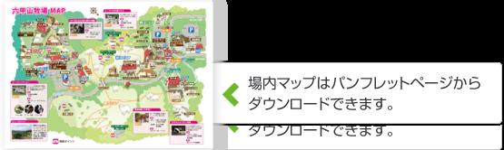 場内マップはパンフレットページからダウンロードできます。