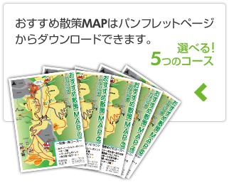 おすすめ散策MAPはパンフレットページからダウンロードできます。